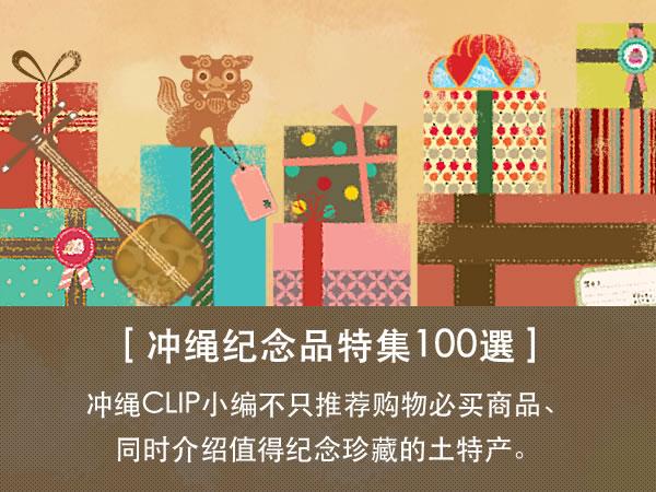 冲绳纪念品特集 冲绳CLIP小编不只推荐购物必买商品、同时介绍值得纪念珍藏的土特产。