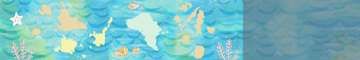 特辑一覽:冲绳的离岛