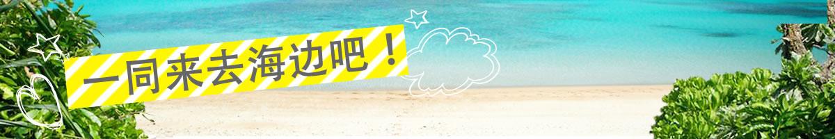 特辑一覽:一同来去海边吧!冲绳推荐的海滩!