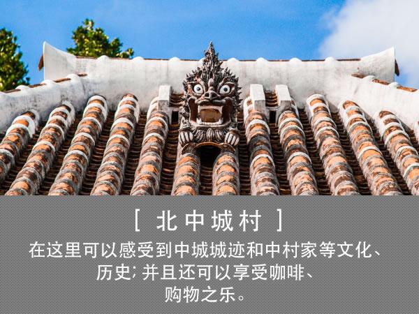 北中城村 在这里可以感受到中城城迹和中村家等文化、历史; 并且还可以享受咖啡、购物之乐。