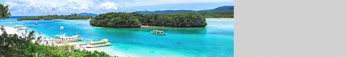 特辑一覽:石垣岛