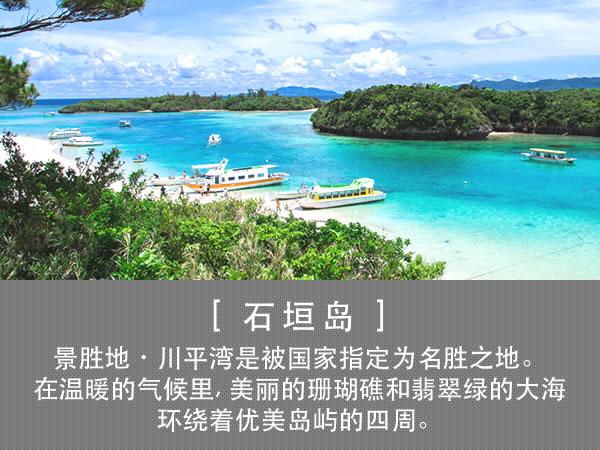 石垣岛 景胜地・川平湾是被国家指定为名胜之地。在温暖的气候里, 美丽的珊瑚礁和翡翠绿的大海环绕着优美岛屿的四周。